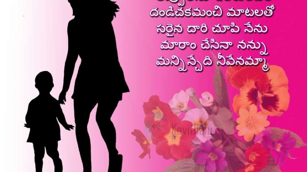 Telugu Mother Love Whatsapp Status Video Song Download | Telugu Lyrical Status Video Songs | Telugu