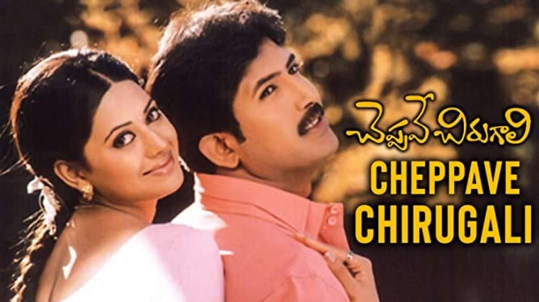 Cheppave Chiru gaali Song | Telugu Whatsapp Status | Telugu whatsapp status video | Download
