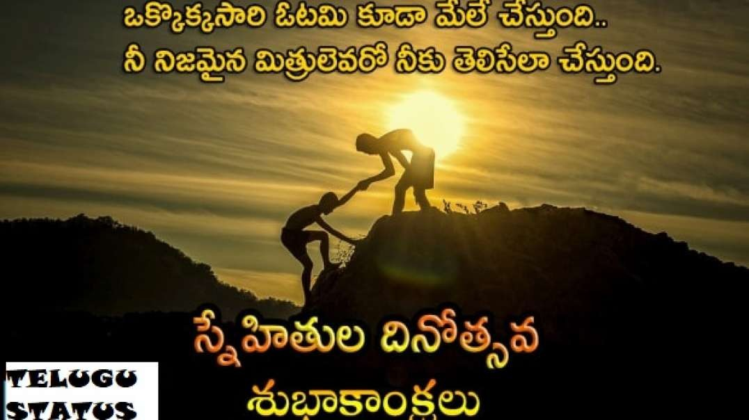 Friendship Day Special WhatsApp Status | Best Telugu WhatsApp Status video | TeluguStatus