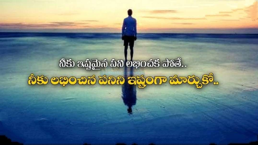 You Have To Keep Running Forward | Motivational whatsappstatus | Telugu status