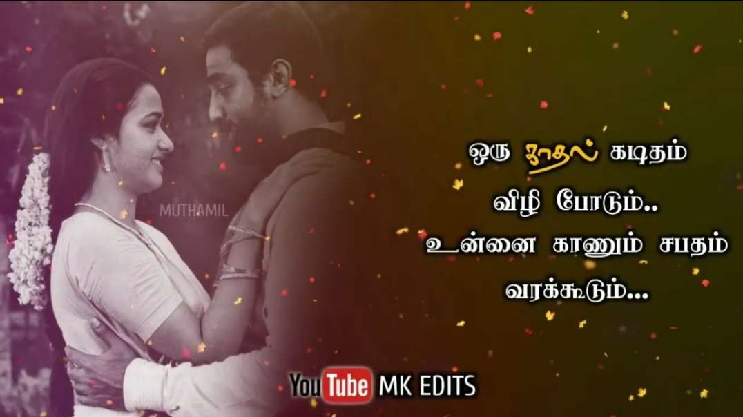 Oru Kadhal Kaditham Vizhi Podum | Tamil WhatsApp Status Video | Tamil Status Video Song