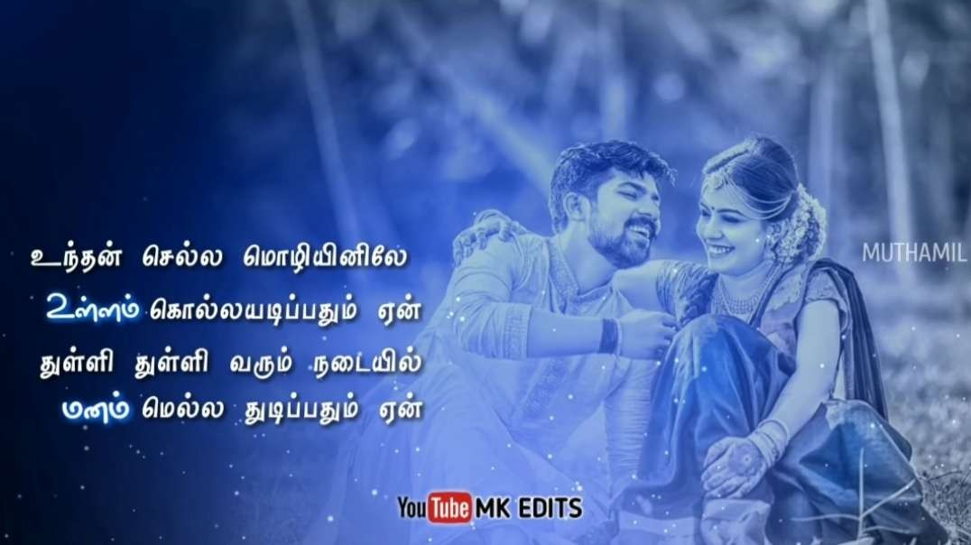 Kannama Kadhal Ennum | Ilayaraja Magical Voice | Tamil WhatsApp Status Video | Tamil Status Video