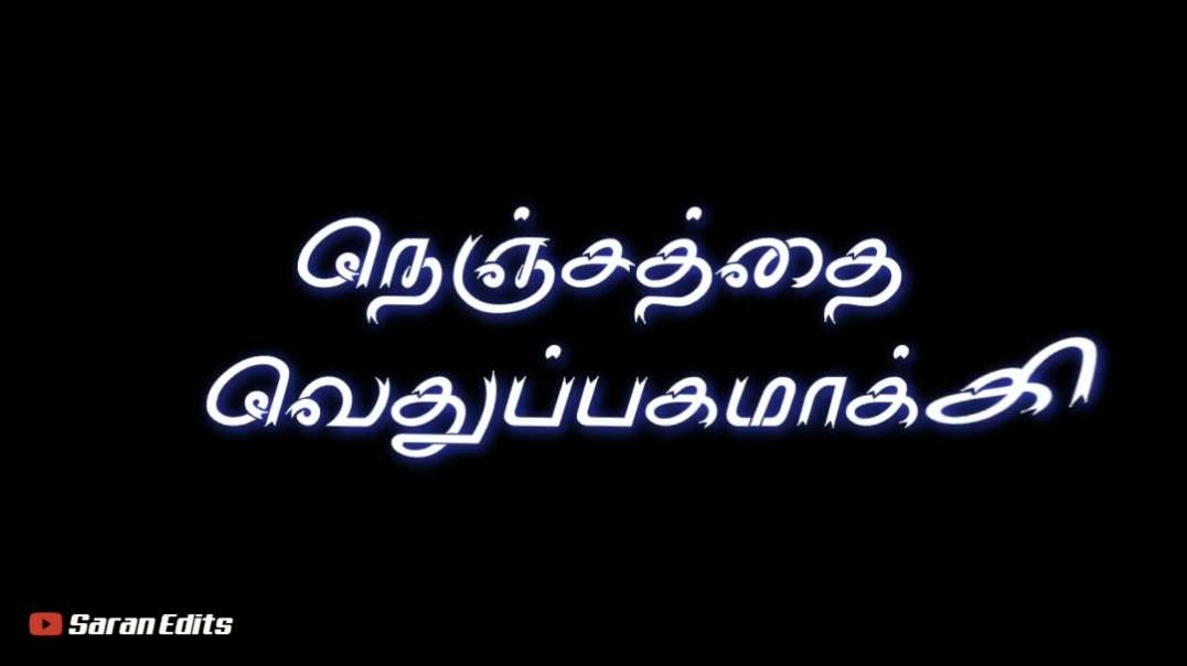 Yen Endraal Un Piranthanaal Song | Black Screen WhatsApp Status Tamil | Tamil WhatsApp status video