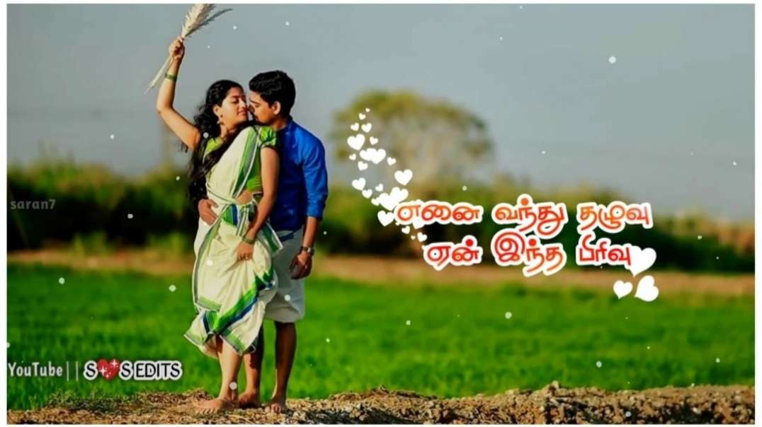 Guruvayoorappa song | Tamil Love whatsapp status | Tamil Lyrical Whatsapp Status Video